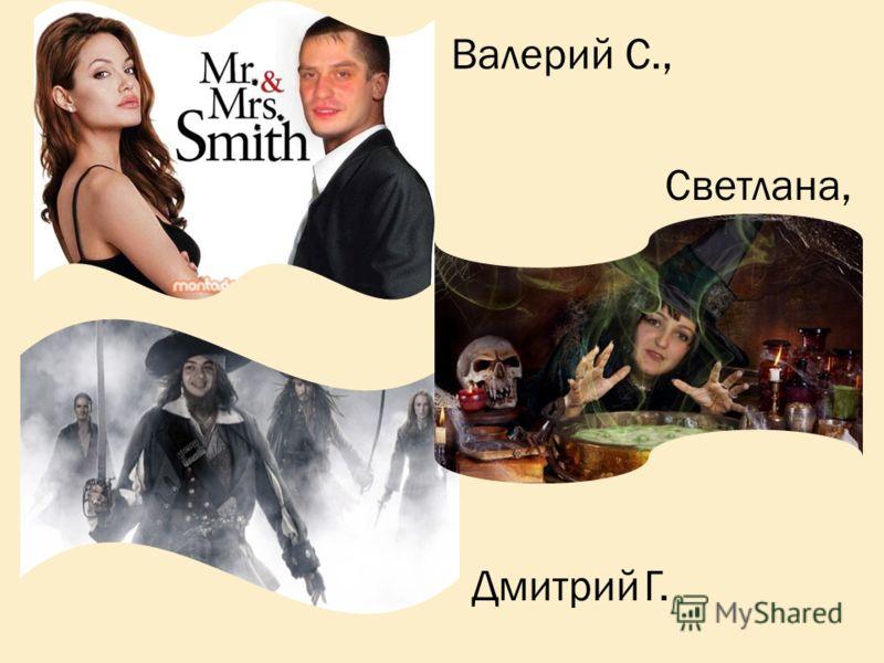 Валерий С., Светлана, Дмитрий Г.