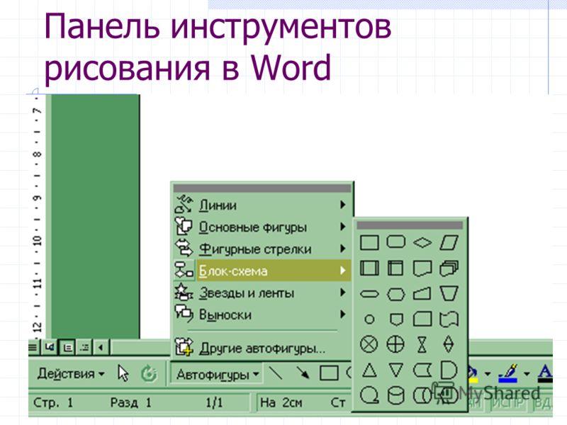 Панель инструментов рисования в Word