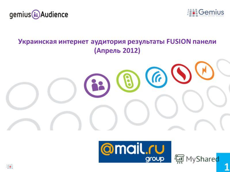 1 Украинская интернет аудитория результаты FUSION панели (Апрель 2012)