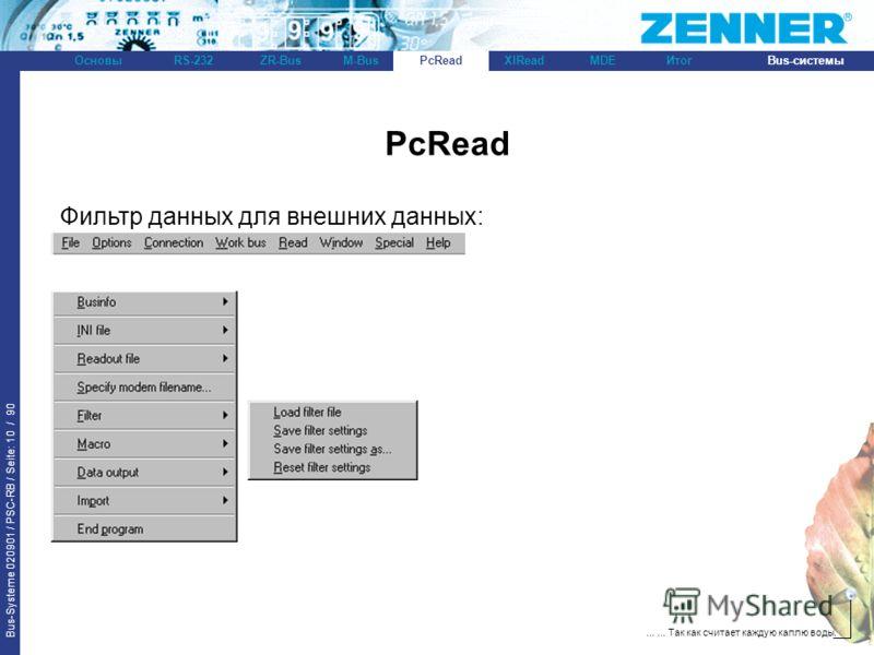 Bus-Systeme 020901 / PSC-RB / Seite: 10 / 90 Bus-системыОсновыRS-232XlReadZR-BusM-BusPcReadИтогMDE...... Так как считает каждую каплю воды. PcRead Фильтр данных для внешних данных: PcRead