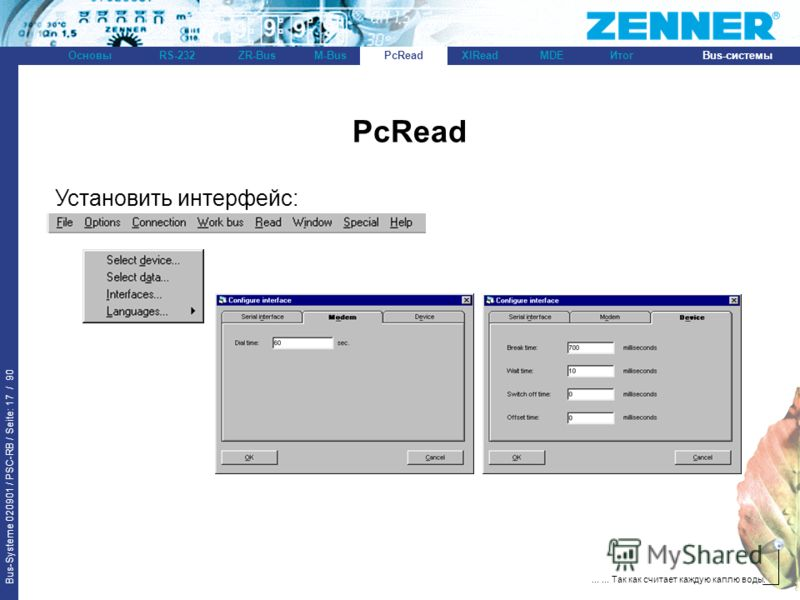 Bus-Systeme 020901 / PSC-RB / Seite: 17 / 90 Bus-системыОсновыRS-232XlReadZR-BusM-BusPcReadИтогMDE...... Так как считает каждую каплю воды. PcRead Установить интерфейс: PcRead