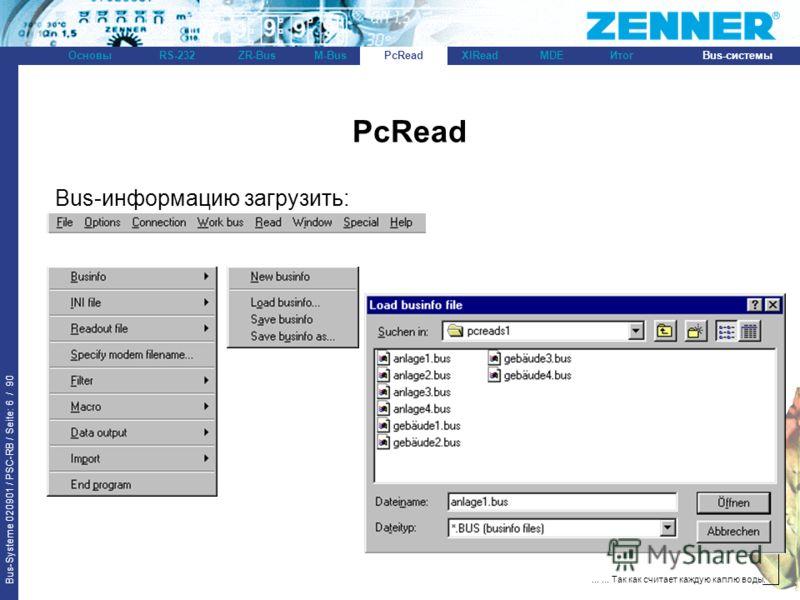 Bus-Systeme 020901 / PSC-RB / Seite: 6 / 90 Bus-системыОсновыRS-232XlReadZR-BusM-BusPcReadИтогMDE...... Так как считает каждую каплю воды. PcRead Bus-информацию загрузить: PcRead