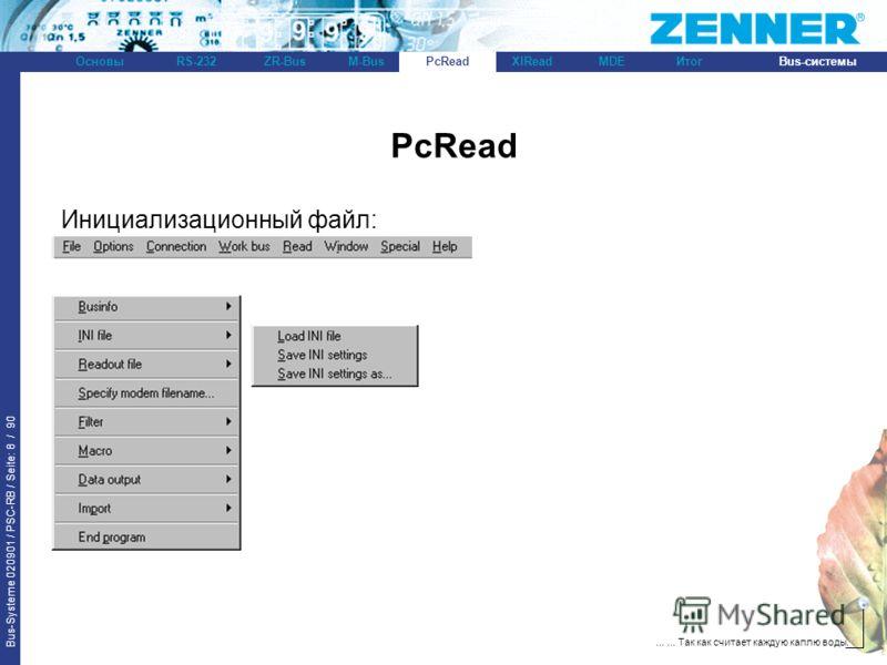 Bus-Systeme 020901 / PSC-RB / Seite: 8 / 90 Bus-системыОсновыRS-232XlReadZR-BusM-BusPcReadИтогMDE...... Так как считает каждую каплю воды. PcRead Инициализационный файл: PcRead