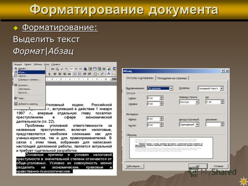Примеры: Шрифт - Arial Размер - 14 Начертание - обычный Шрифт – Times New Roman Начертание – полужирный курсив Размер - 16 Видоизменение – с тенью