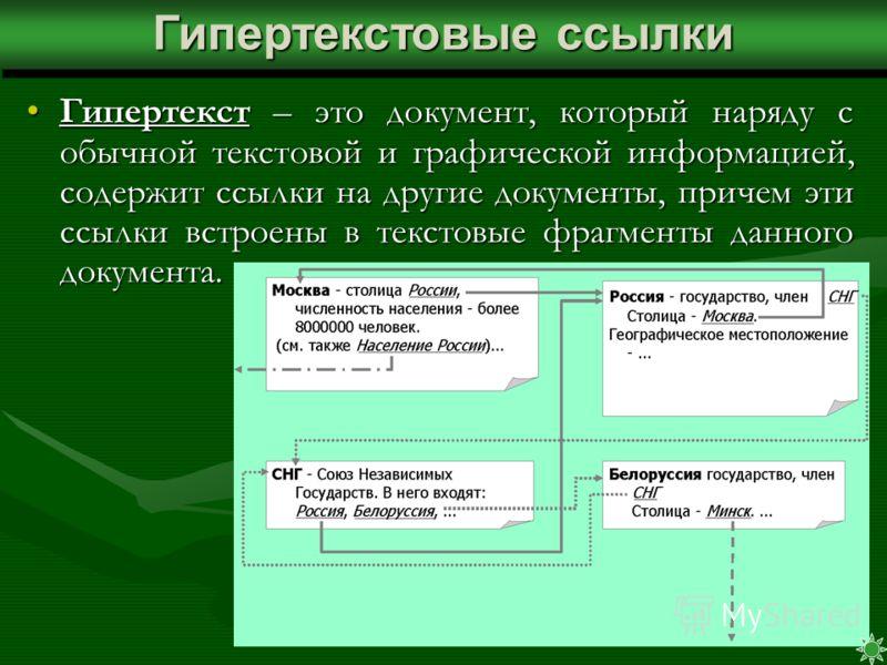 Работа с окнами Список открытых документов Переключение между окнами: Окно|имя документа