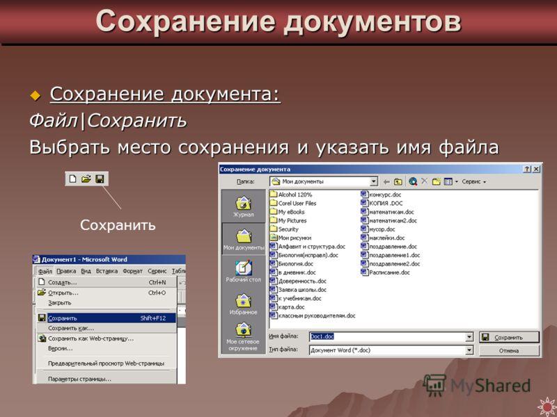 Создание документов Создание документа: Создание документа: Файл|Создать|Новый документ|ОК Создать