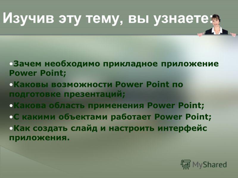 Представление о Power Point пятница, 20 июля 2012 г.