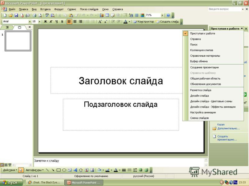 Область задач Панель Стандартная Панель Форматирования Панель Рисования Структура презентации