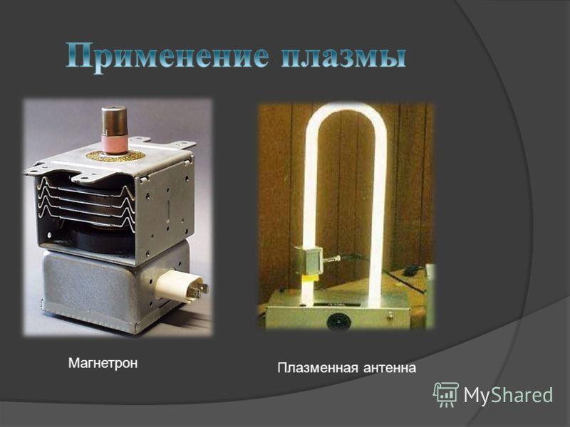Магнетрон Плазменная антенна
