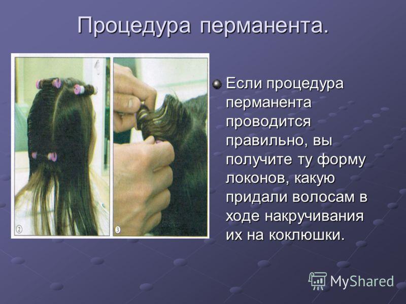 Процедура перманента. Если процедура перманента проводится правильно, вы получите ту форму локонов, какую придали волосам в ходе накручивания их на коклюшки.