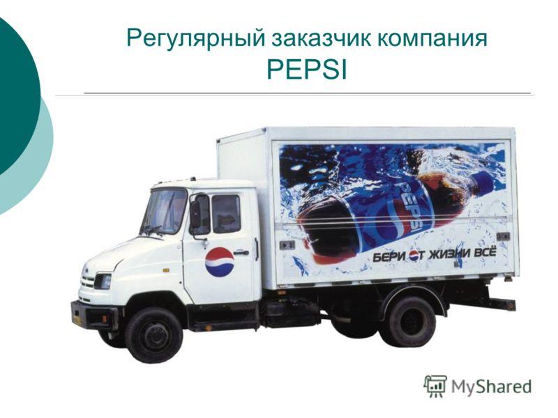 Регулярный заказчик компания PEPSI.