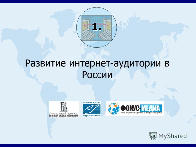Развитие интернет-аудитории в России 1.