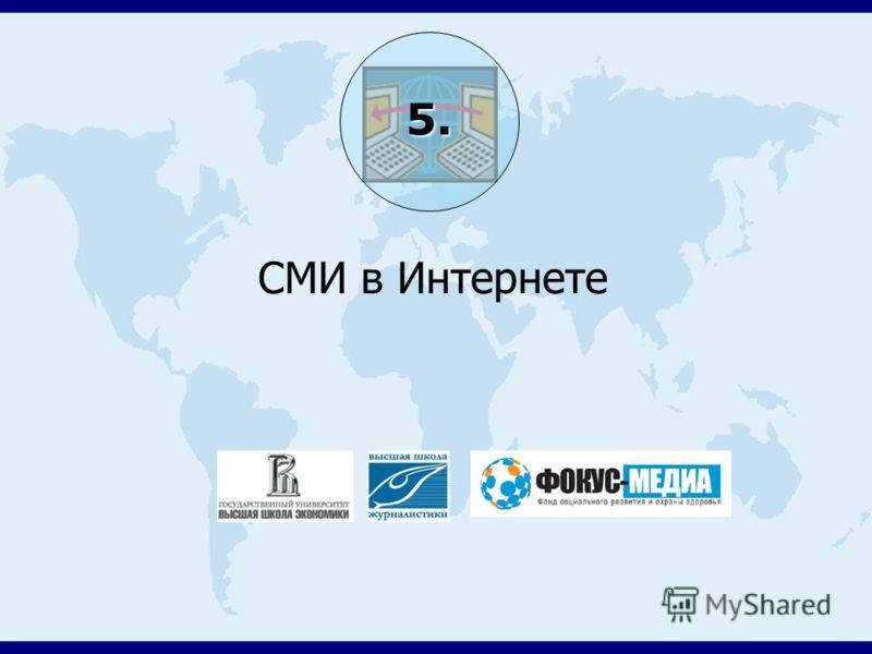 СМИ в Интернете 5.