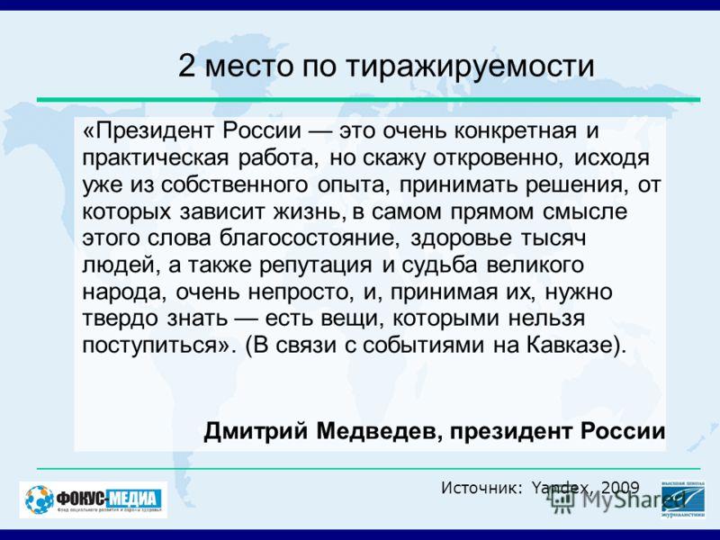 2 место по тиражируемости «Президент России это очень конкретная и практическая работа, но скажу откровенно, исходя уже из собственного опыта, принимать решения, от которых зависит жизнь, в самом прямом смысле этого слова благосостояние, здоровье тыс