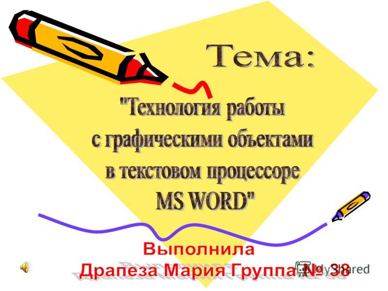 рисунки в word: