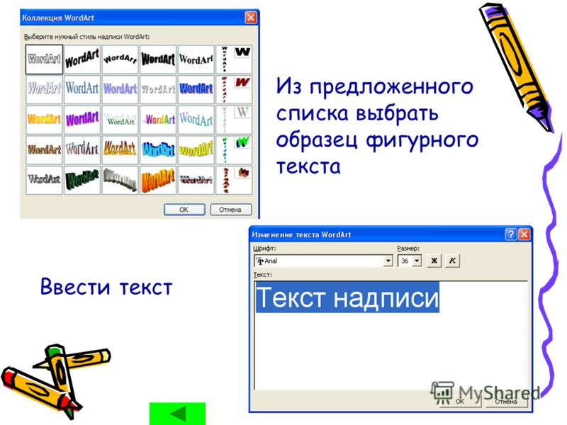 Из предложенного списка выбрать образец фигурного текста Ввести текст
