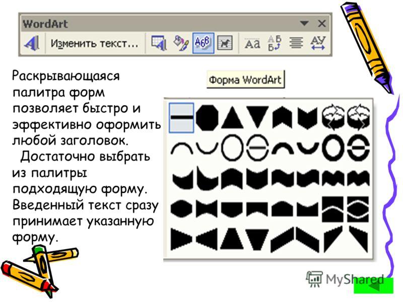Раскрывающаяся палитра форм позволяет быстро и эффективно оформить любой заголовок. Достаточно выбрать из палитры подходящую форму. Введенный текст сразу принимает указанную форму.