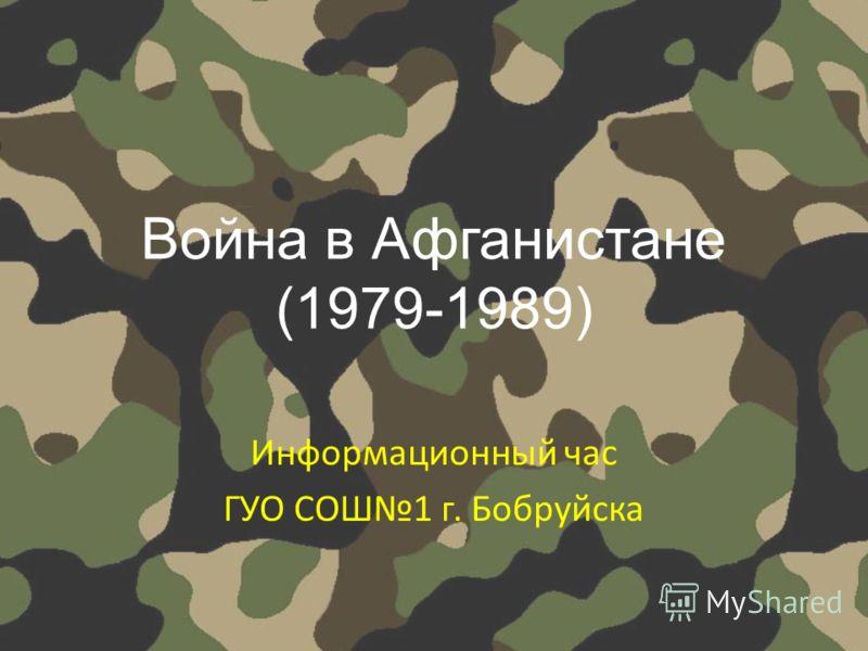Война в Афганистане (1979-1989) Информационный час ГУО СОШ1 г. Бобруйска