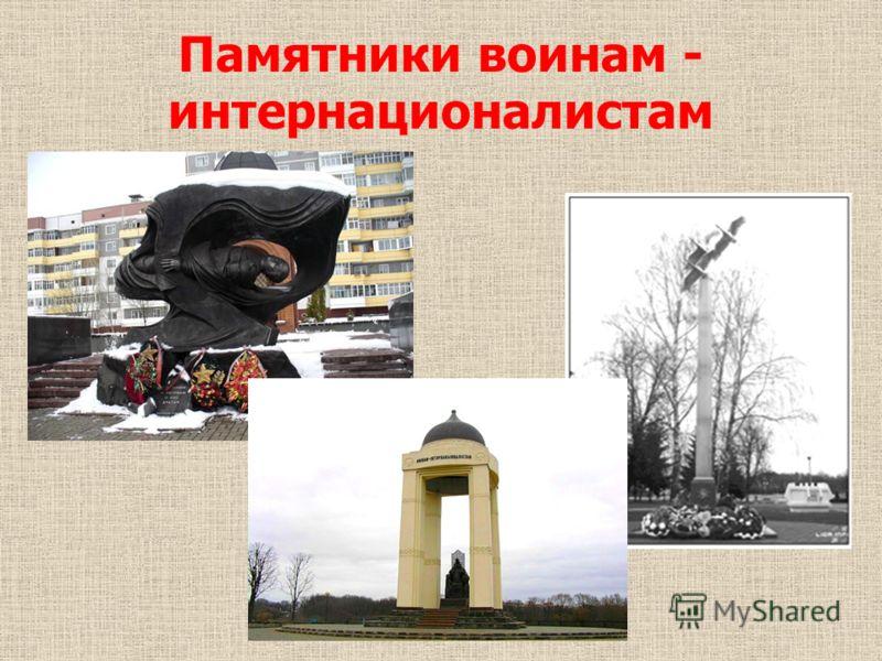 Памятники воинам - интернационалистам