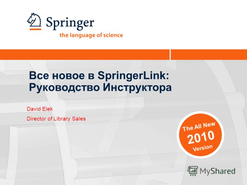 Все новое в SpringerLink: Руководство Инструктора The All New 2010 Version David Elek Director of Library Sales