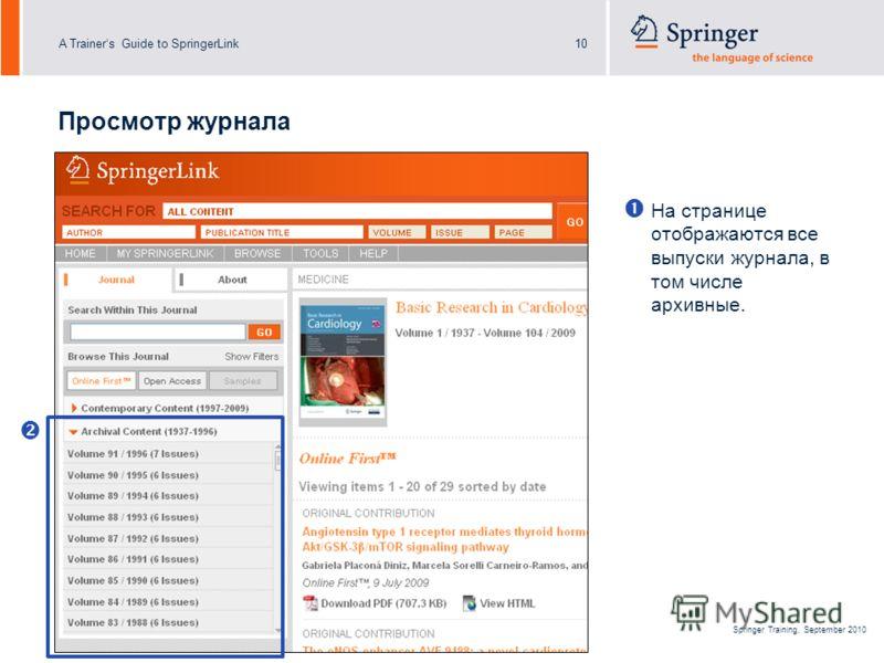 A Trainers Guide to SpringerLink10 Springer Training, September 2010 На странице отображаются все выпуски журнала, в том числе архивные. Просмотр журнала