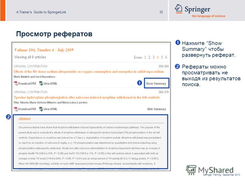 A Trainers Guide to SpringerLink12 Springer Training, September 2010 Нажмите Show Summary чтобы развернуть реферат. Рефераты можно просматривать не выходя из результатов поиска. Просмотр рефератов