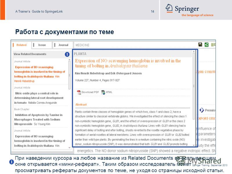 A Trainers Guide to SpringerLink14 Springer Training, September 2010 Работа с документами по теме При наведении курсора на любое название из Related Documents во всплывающем окне открывается «мини-реферат». Таким образом исследователь может просматри