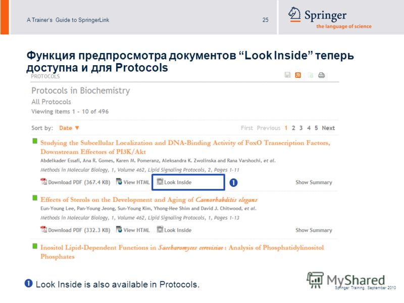 A Trainers Guide to SpringerLink25 Springer Training, September 2010 Look Inside is also available in Protocols. Функция предпросмотра документов Look Inside теперь доступна и для Protocols