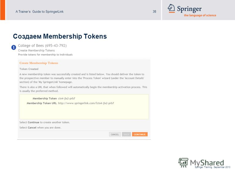 A Trainers Guide to SpringerLink38 Springer Training, September 2010 Создаем Membership Tokens