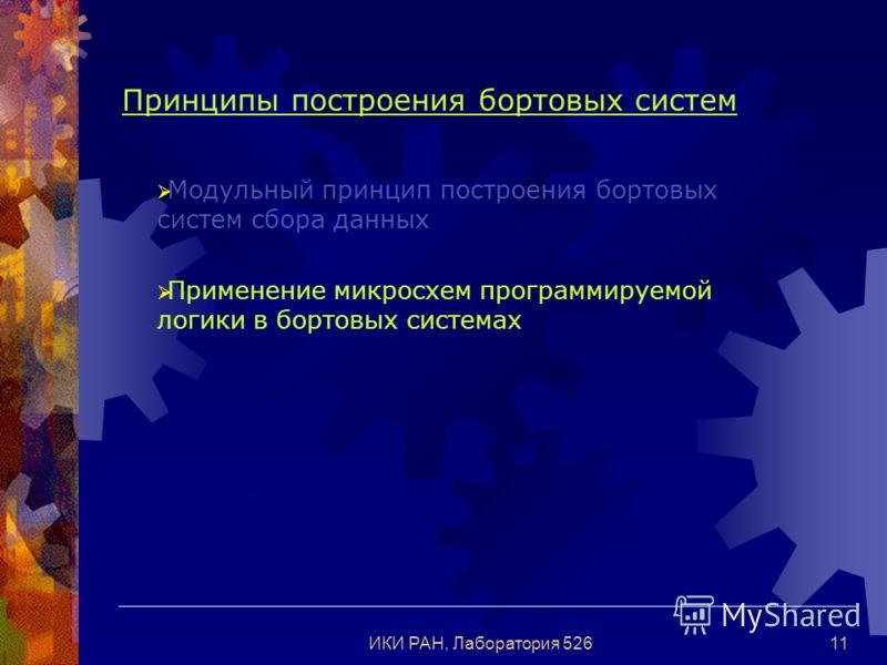 ИКИ РАН, Лаборатория 52611 Принципы построения бортовых систем Модульный принцип построения бортовых систем сбора данных Применение микросхем программируемой логики в бортовых системах