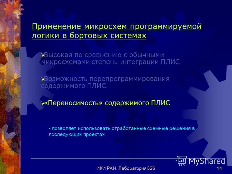 ИКИ РАН, Лаборатория 52614 Применение микросхем программируемой логики в бортовых системах Высокая по сравнению с обычными микросхемами степень интеграции ПЛИС Возможность перепрограммирования содержимого ПЛИС «Переносимость» содержимого ПЛИС - позво
