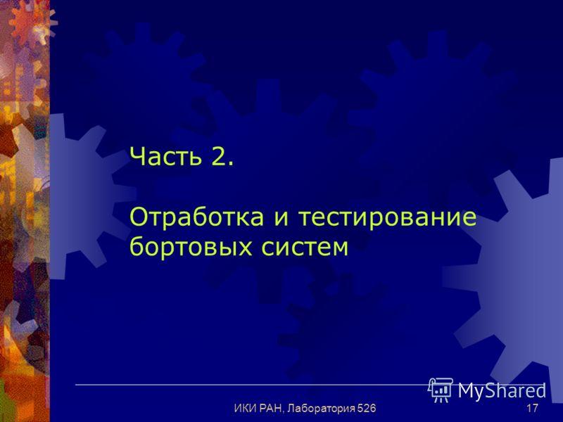 ИКИ РАН, Лаборатория 52617 Часть 2. Отработка и тестирование бортовых систем