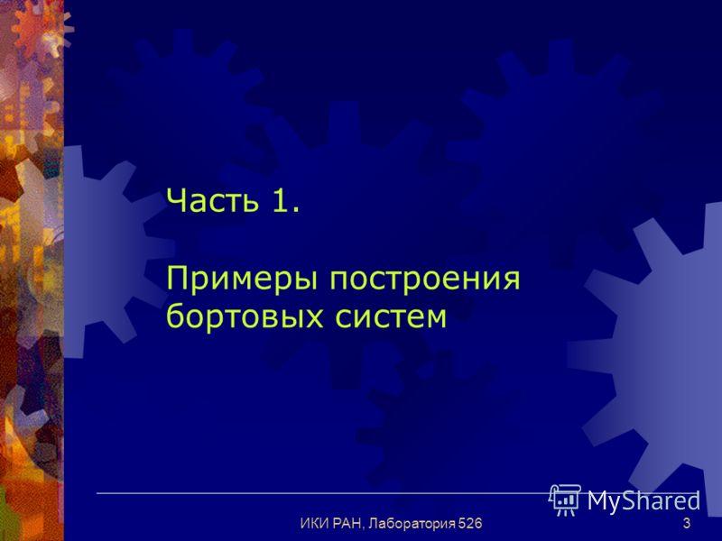ИКИ РАН, Лаборатория 5263 Часть 1. Примеры построения бортовых систем