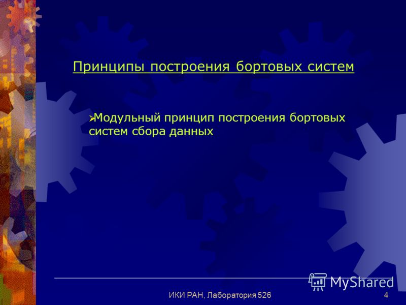 ИКИ РАН, Лаборатория 5264 Принципы построения бортовых систем Модульный принцип построения бортовых систем сбора данных