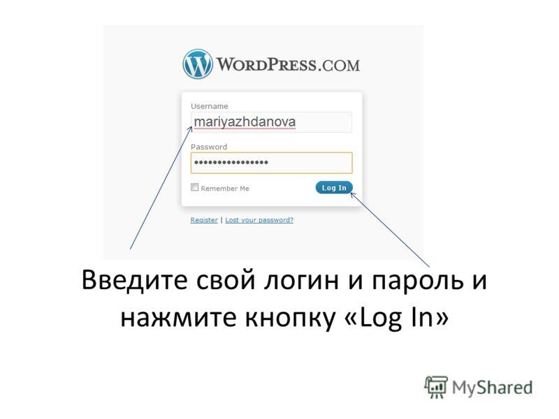Введите свой логин и пароль и нажмите кнопку «Log In»