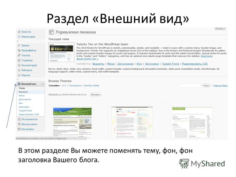Раздел «Внешний вид» В этом разделе Вы можете поменять тему, фон, фон заголовка Вашего блога.