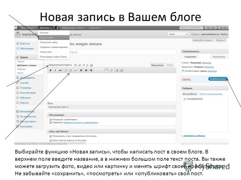 Новая запись в Вашем блоге Выбирайте функцию «Новая запись», чтобы написать пост в своем блоге. В верхнем поле введите название, а в нижнем большом поле текст поста. Вы также можете загрузить фото, видео или картинку и менять шрифт своей новой записи