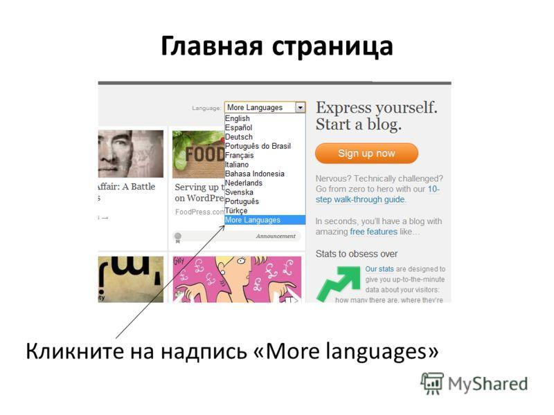 Главная страница Кликните на надпись «More languages»
