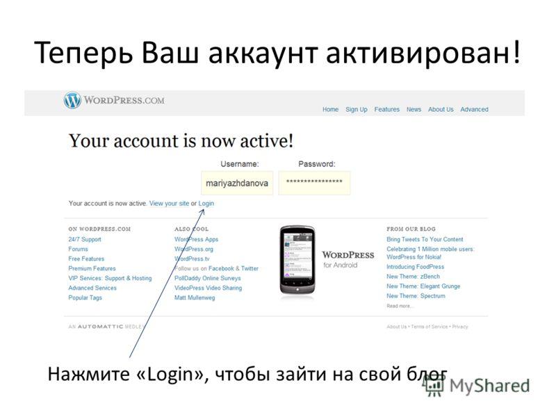 Теперь Ваш аккаунт активирован! Нажмите «Login», чтобы зайти на свой блог