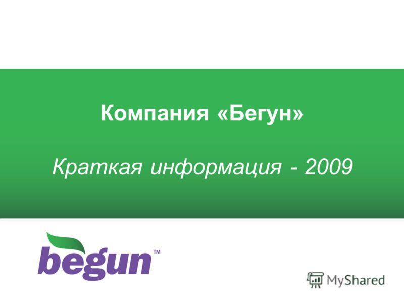 Компания «Бегун» Краткая информация - 2009