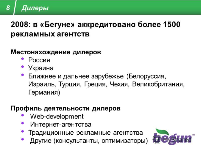 Дилеры 2008: в «Бегуне» аккредитовано более 1500 рекламных агентств Местонахождение дилеров Россия Украина Ближнее и дальнее зарубежье (Белоруссия, Израиль, Турция, Греция, Чехия, Великобритания, Германия) Профиль деятельности дилеров Web-development