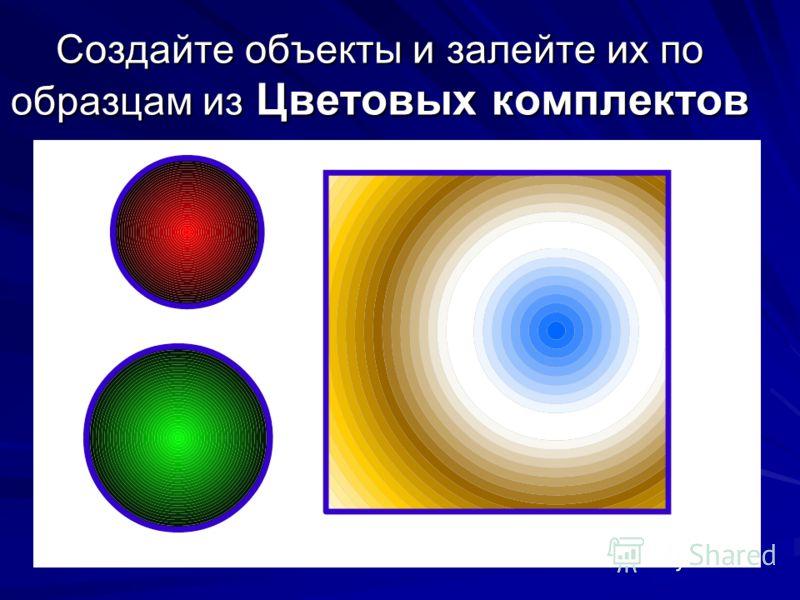 Создайте объекты и залейте их по образцам из Цветовых комплектов