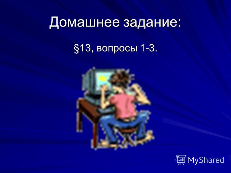Домашнее задание: §13, вопросы 1-3.