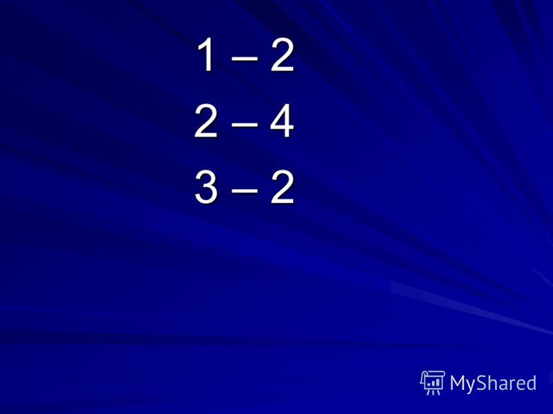 1 – 2 2 – 4 3 – 2