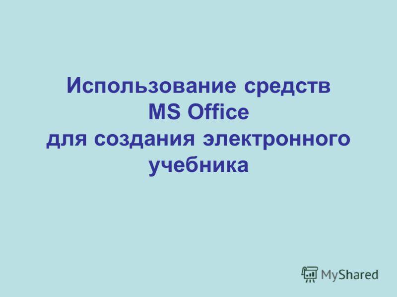 Использование средств MS Office для создания электронного учебника