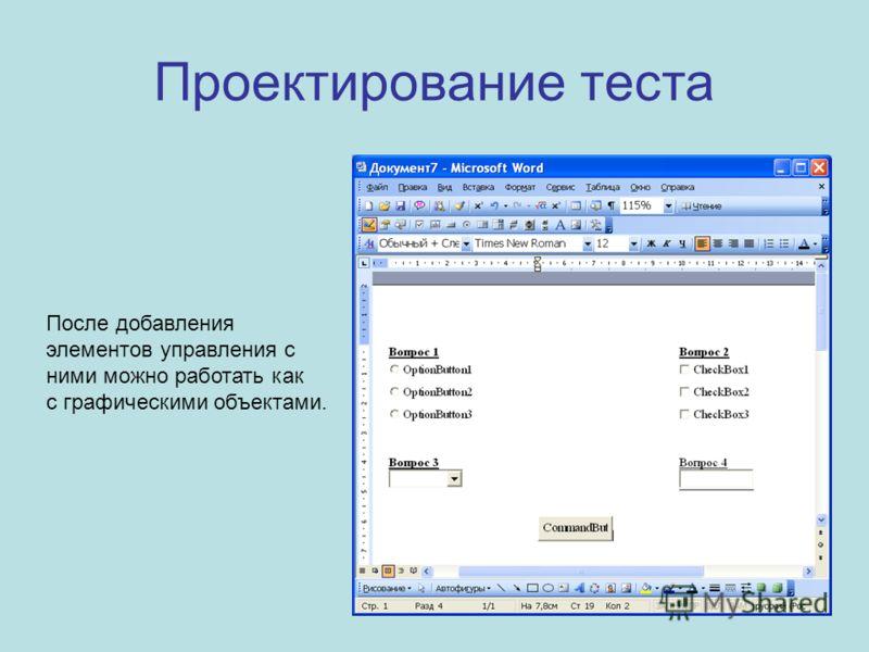 Проектирование теста После добавления элементов управления с ними можно работать как с графическими объектами.