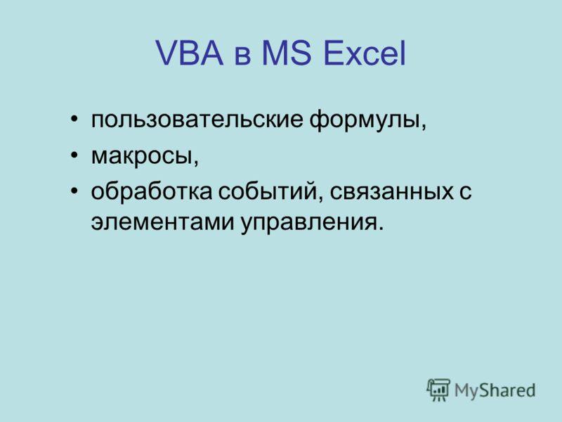 VBA в MS Excel пользовательские формулы, макросы, обработка событий, связанных с элементами управления.