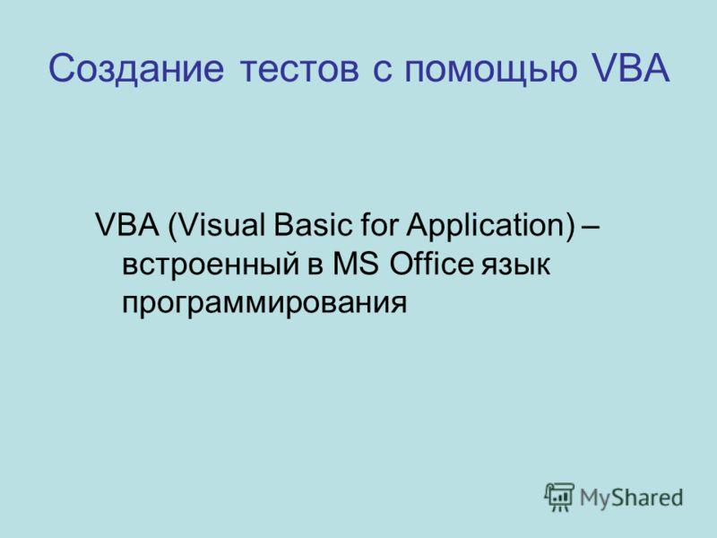 Создание тестов с помощью VBA VBA (Visual Basic for Application) – встроенный в MS Office язык программирования