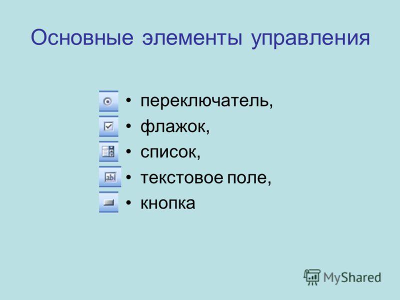 Основные элементы управления переключатель, флажок, список, текстовое поле, кнопка