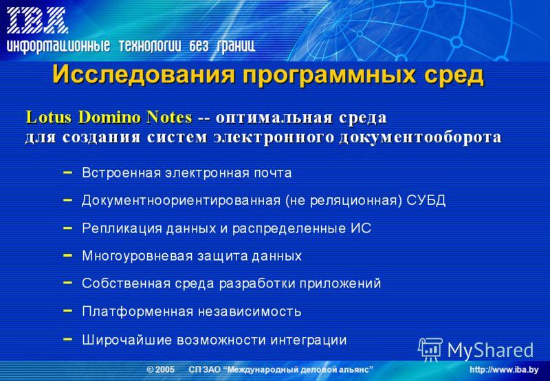 © 2005 СП ЗАО Международный деловой альянсhttp://www.iba.by Исследования программных сред